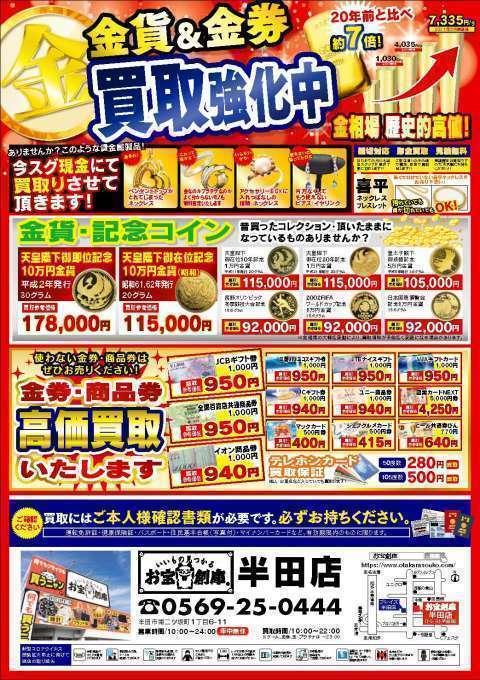 【お宝創庫半田店】 金貨・金券買取強化中