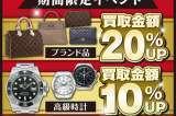 【7/16~8/31 知立店限定】高級時計・ブランド品 買取金額アップ