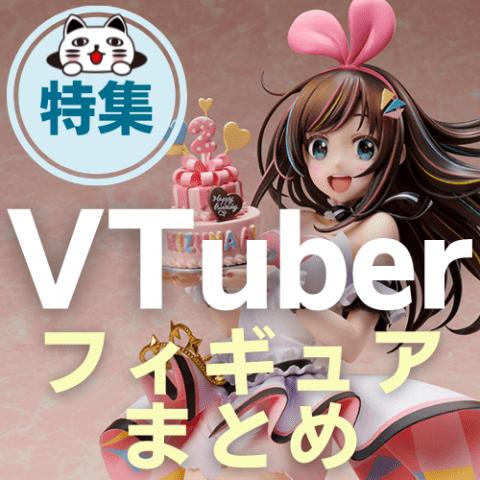 【特集】2021年10月 VTuber(バーチャルYoutuber)フィギュアまとめ