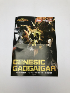 AMAKUNI機神 ジェネシックガオガイガー 買取しました!