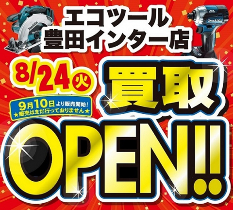 新店舗情報!【エコツール 豊田インター店】8月24日より買取オープンいたしました!