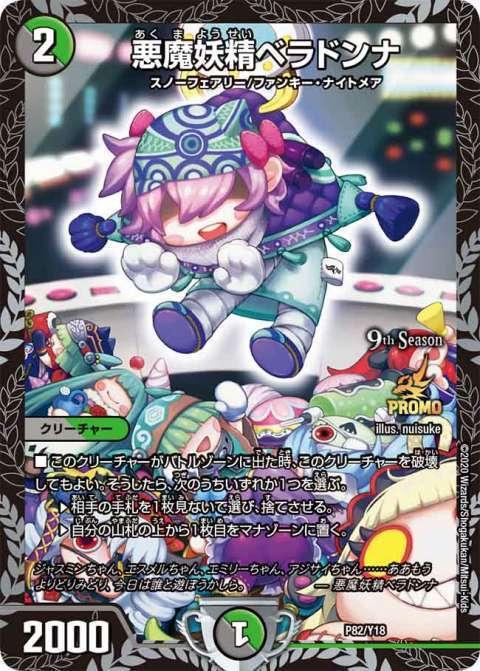 デュエルマスターズ PR 悪魔妖精ベラドンナ 買取しました!