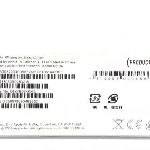 【au】iPhone XR 128GB SIMロック解除済み 買取しました!