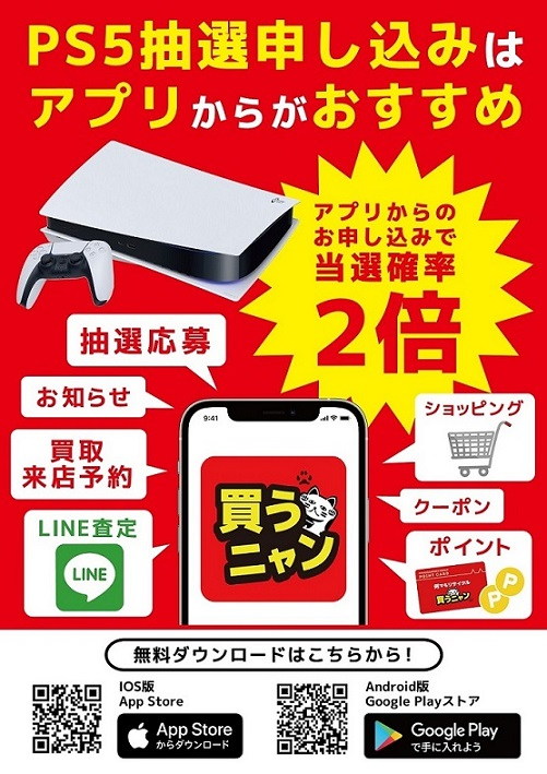 【PS5】『プレイステーション5』の抽選販売!店頭受取【お宝創庫】PlayStation 5