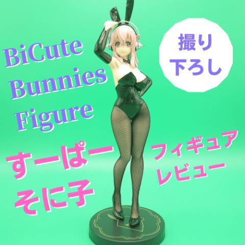 BiCute Bunnies Figure-すーぱーそに子- フィギュアレビュー