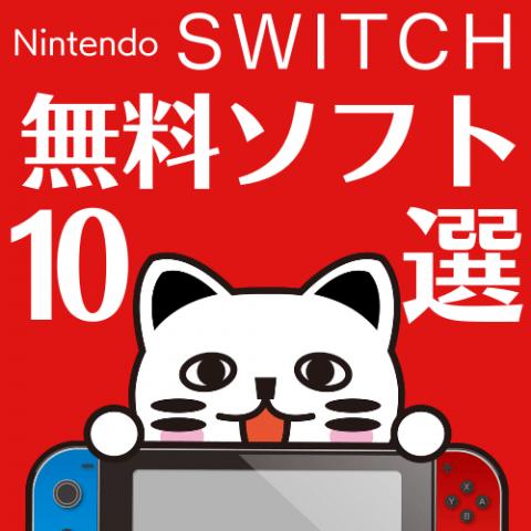 【2021年最新版】ニンテドースイッチのイチオシ無料ソフト10選!