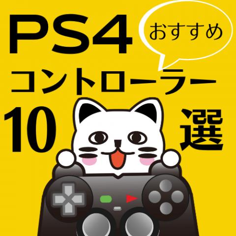 【2021年版】PS4おすすめコントローラー10選