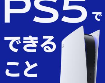 【まとめ】PS5を使ってできること