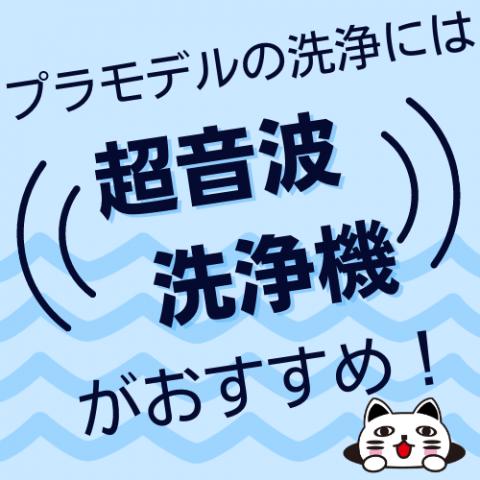 【初心者必見】プラモデルの洗浄には超音波洗浄機がオススメ!