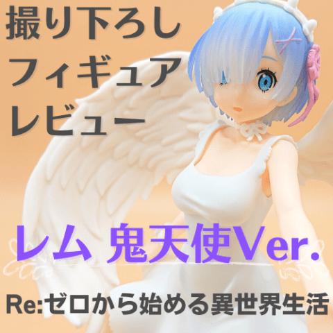 """リミテッドプレミアムフィギュア""""レム""""鬼天使Ver. レビュー"""