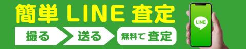 お宝創庫 LINE査定
