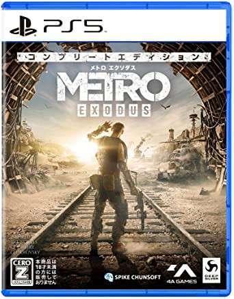 PS5ソフト メトロ エクソダス コンプリートエディション 買取しました!