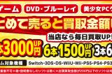 【お宝創庫は毎日開催!】ゲーム DVD・ブルーレイ 美少女PCゲーム まとめて売ると買取金額アップ!