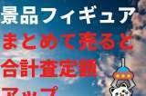 【期間延長】ゲームセンター景品フィギュア まとめ買取アップ