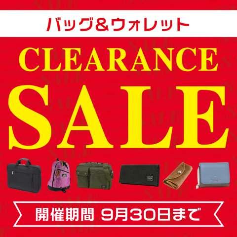 【期間限定】バッグ・ウォレットなどが20~30%OFF 服飾小物クリアランスセール開催中!!