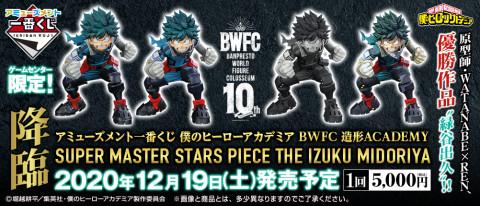 アミューズメント一番くじ 僕のヒーローアカデミア BWFC 造形ACADEMY SUPER MASTER STARS PIECE THE IZUKU MIDORIYA
