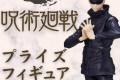【最新版】呪術廻戦プライズフィギュアまとめ