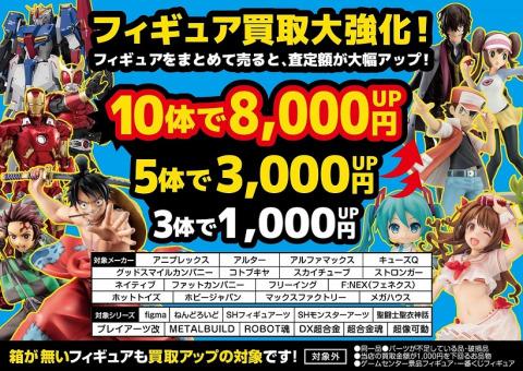 【宅配買取限定!】メーカー製フィギュア 超!まとめ買取アップ