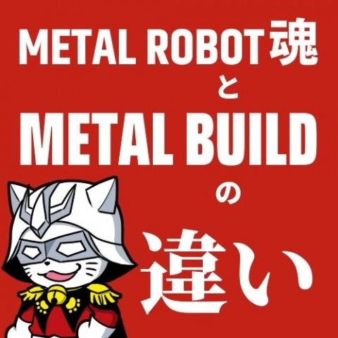 """【徹底解説】""""メタルロボット魂""""と""""メタルビルド""""の違いとは?"""