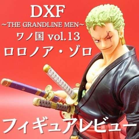 DXF ~THE GRANDLINE MEN~ ワノ国 vol.13 ロロノア・ゾロ フィギュアレビュー