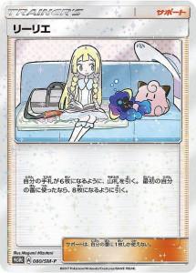 ポケモンカードゲーム PR リーリエ(080/SM-P) 買取しました!