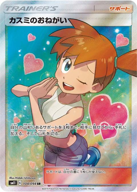 ポケモンカードゲーム SR カスミのおねがい(104/094) 買取しました!