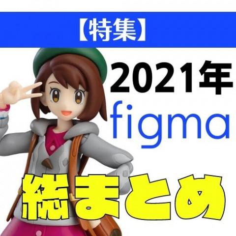 【特集】2021年おすすめfigma総まとめ