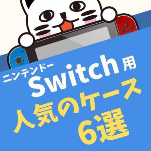 【厳選】ニンテンドースイッチ用!人気のケース6選