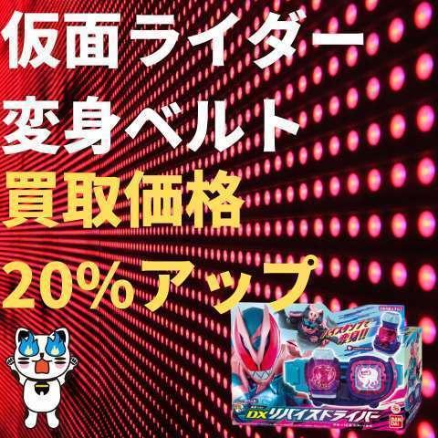 【期間延長】仮面ライダー変身ベルト 買取価格20%アップ