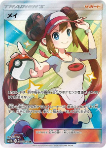 ポケモンカードゲーム SR メイ(067/049) 買取しました!