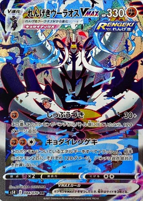 ポケモンカードゲーム HR れんげきウーラオスVMAX(084/070) 買取しました!