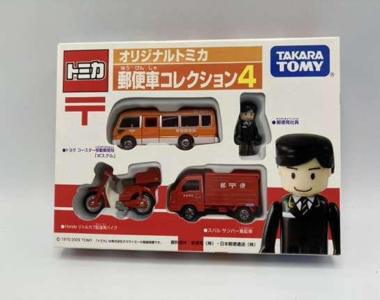郵便車コレクション4(3台セット) 「オリジナルトミカ」 買取しました!