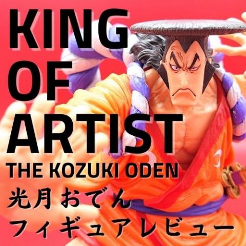 ワンピース KING OF ARTIST THE KOZUKI ODEN 光月おでん フィギュアレビュー