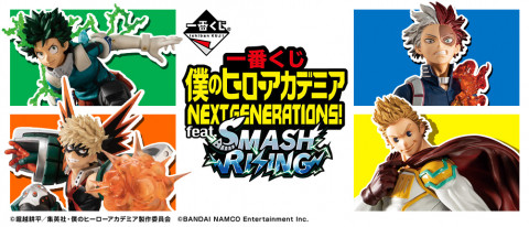 一番くじ 僕のヒーローアカデミア NEXT GENERATIONS! feat.SMASH RISING
