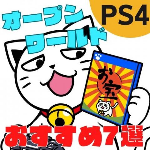 【PS4】オープンワールドのゲームおすすめ7選