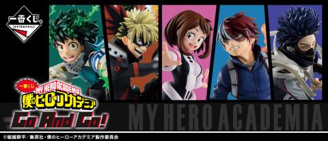 一番くじ 僕のヒーローアカデミア Go And Go!