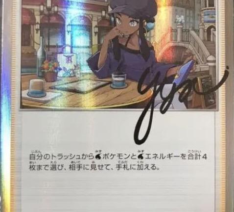 ポケモンカードゲーム PR ルリナ(231/S-P) 買取しました!