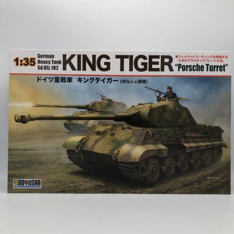 童友社 1/35 ドイツ重戦車 キングタイガー (ポルシェ砲塔)  買取しました!