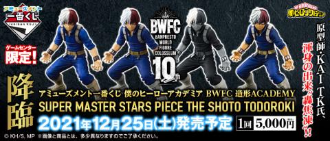 アミューズメント一番くじ 僕のヒーローアカデミア BWFC 造形 ACADEMY SUPER MASTER STARS PIECE THE SHOTO TODOROKI