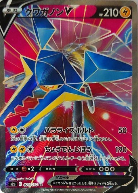 ポケモンカードゲーム SR クワガノンV (073/070) 買取しました!