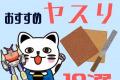 【最新版】プラモデル制作向けのヤスリおすすめ10選