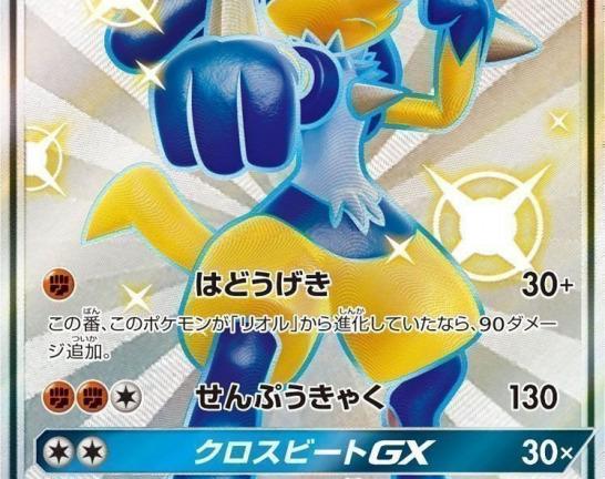 ポケモンカードゲーム SSR ルカリオGX (224/150)  買取しました!