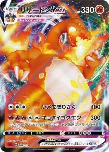 ポケモンカードゲーム リザードンVMAX(002/021)  買取しました!