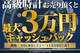 【9/18~】トレスト知立店 高級時計の買取で最大3万円のキャッシュバックイベント開始!