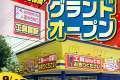【9/10 OPEN!!】エコツール豊田店インター店グランドオープンしました!