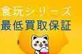 【期間延長】カプセルトイ・食玩 買取最低保証
