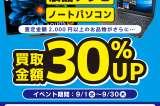 液晶テレビ・ノートパソコン 買取30%UP