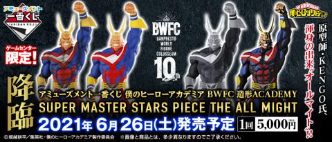 アミューズメント一番くじ 僕のヒーローアカデミア BWFC 造形 ACADEMY SUPER MASTER STARS PIECE THE ALL MIGHT