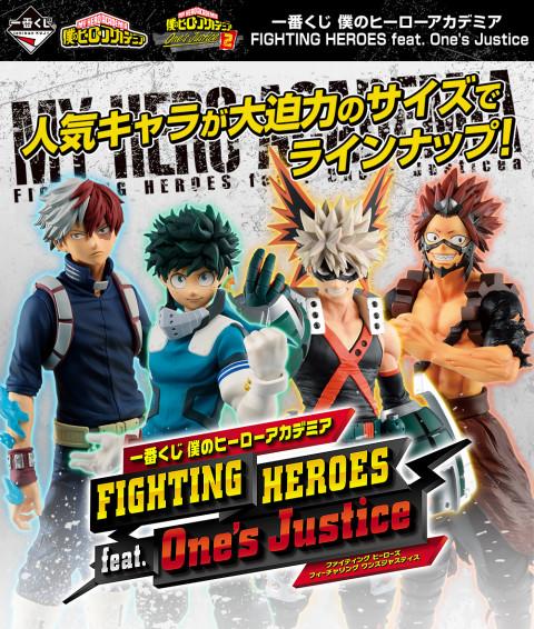 一番くじ 僕のヒーローアカデミア FIGHTING HEROES feat. One's Justice