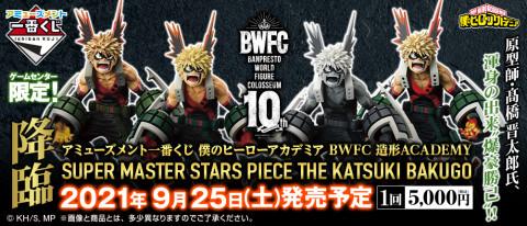 アミューズメント一番くじ 僕のヒーローアカデミア BWFC 造形ACADEMY SUPER MASTER STARS PIECE THE KATSUKI BAKUGO